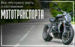 Растаможка мотоцикла в 2017 году