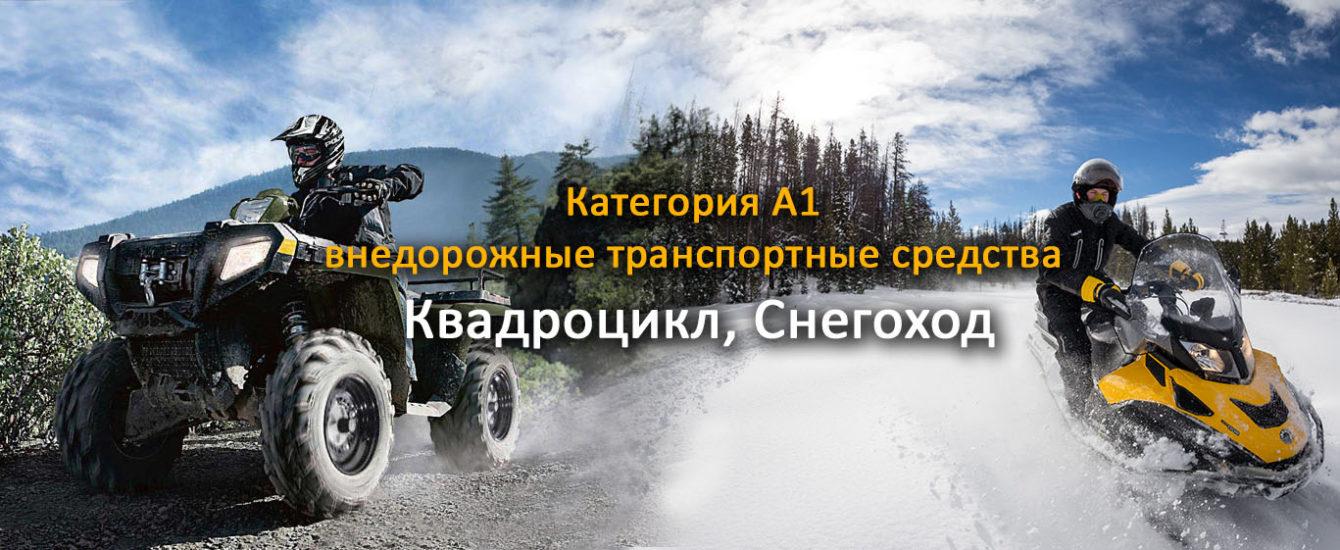 Водительское удостоверение на квадроцикл скутер снегоход